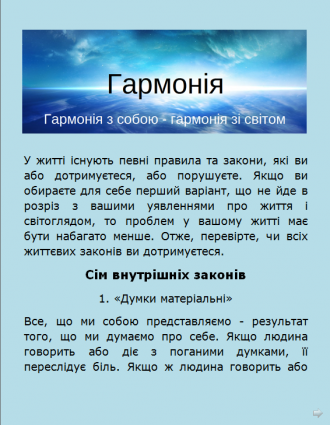 /Files/images/7_zakonv_jittya/1.png