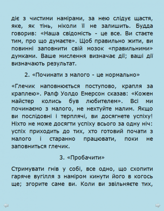 /Files/images/7_zakonv_jittya/2.png