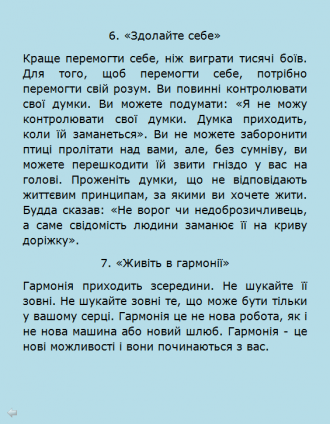 /Files/images/7_zakonv_jittya/4.png